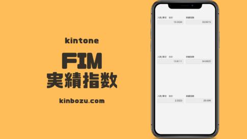 FIM実績指数自動計算kintoneアプリ