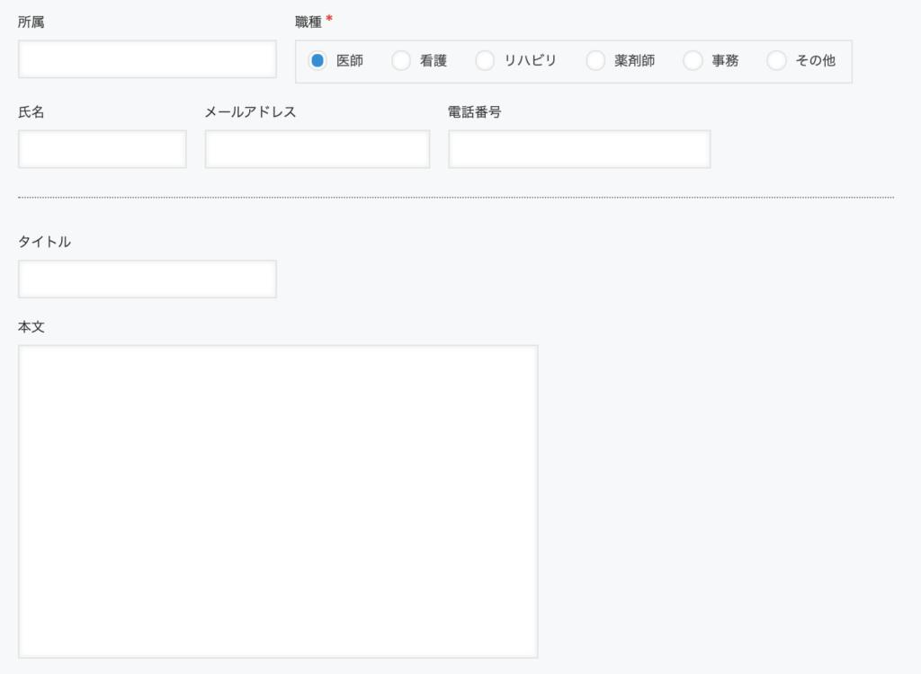 学会演題登録kintoneアプリフォーム