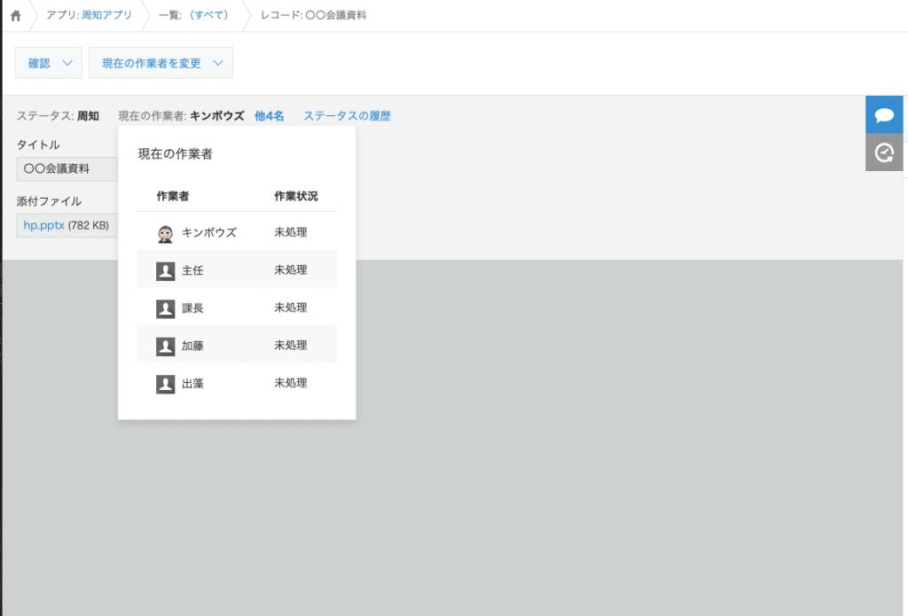 情報周知kintone アプリフォーム
