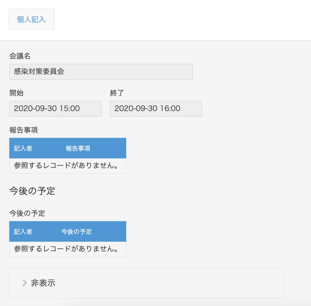 議事録アプリ