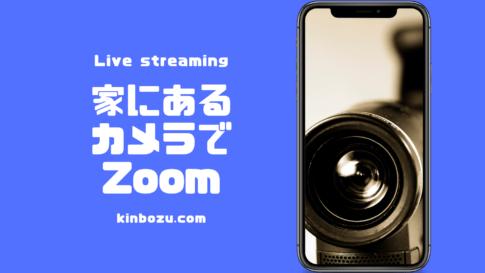 家のカメラでZoom