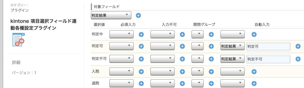 項目選択フィールド連動各種設定プラグイン