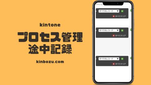 kintoneプロセス管理途中記録