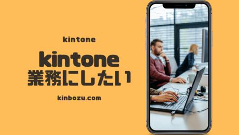 kintoneが業務と理解されるまで