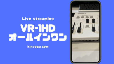 VR-1HDを購入した理由