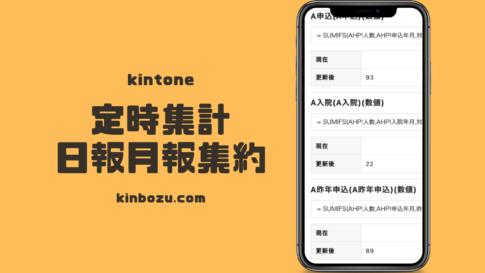 kintone定時集計