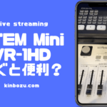 ATEM MiniとVR-1HDを繋ぐ