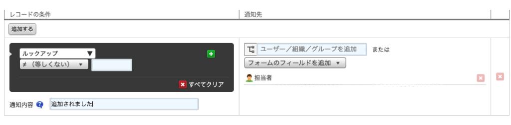 ルックアップレコードの条件設定