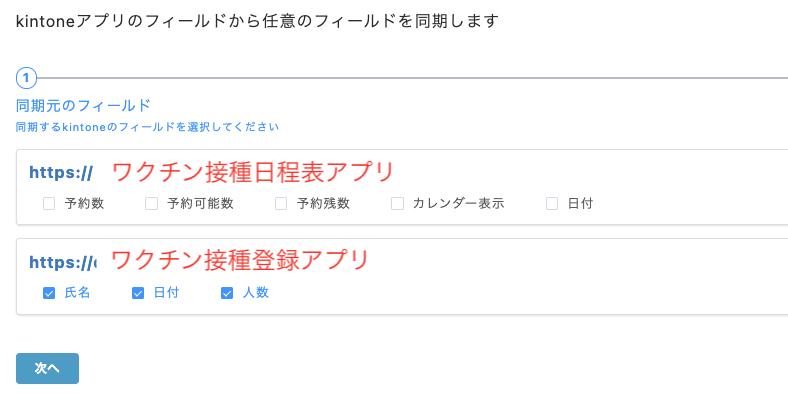 2つのアプリに情報をセットする