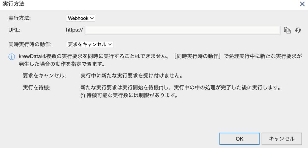 krewDataリアルタイム実行予約