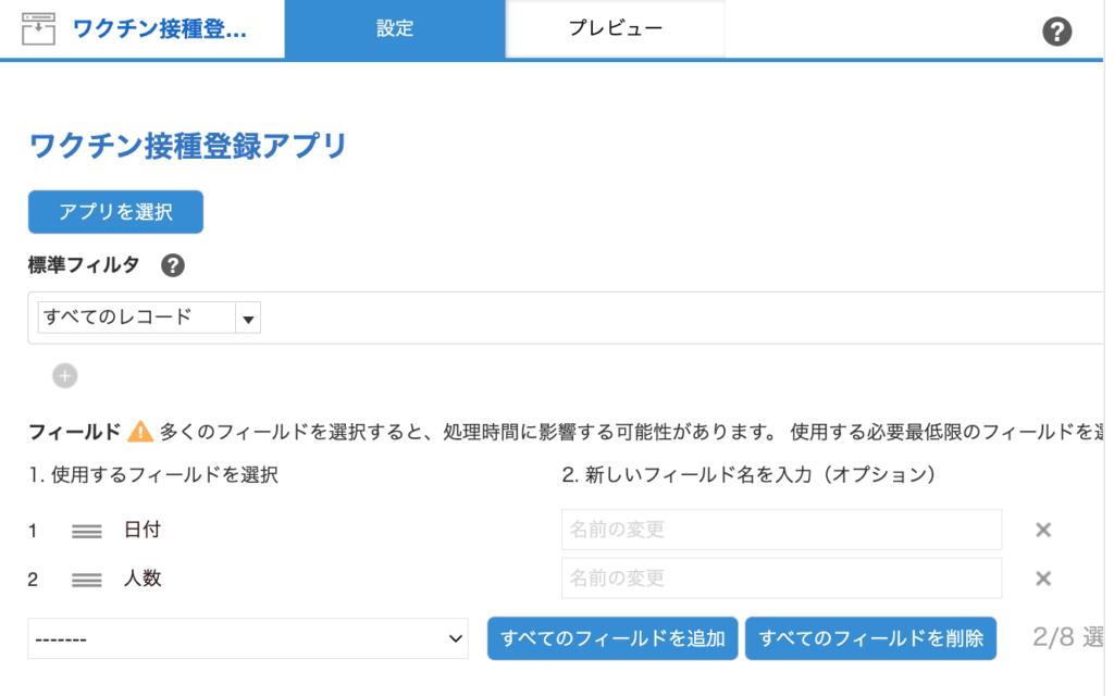 入力アプリ設定