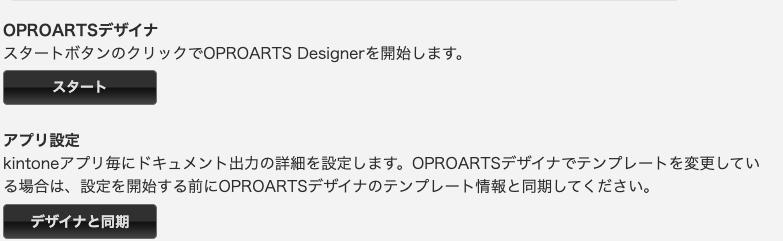 OPROARTSデザイナー