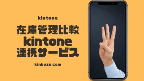 kintone在庫管理 連携サービス比較