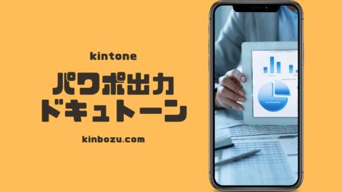 kintoneパワーポイント出力