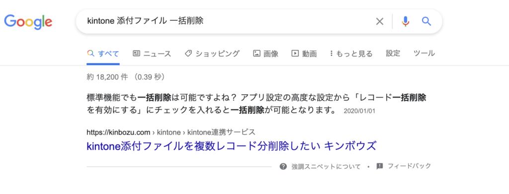 kintone一括添付ファイル削除のニーズはある?