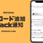 kintoneレコード追加時slack通知