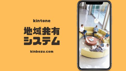 kintone地域包括ケアシステム