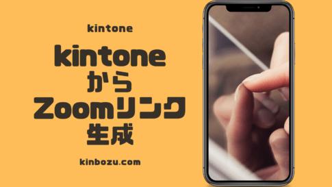 kintoneでZoomリンク生成