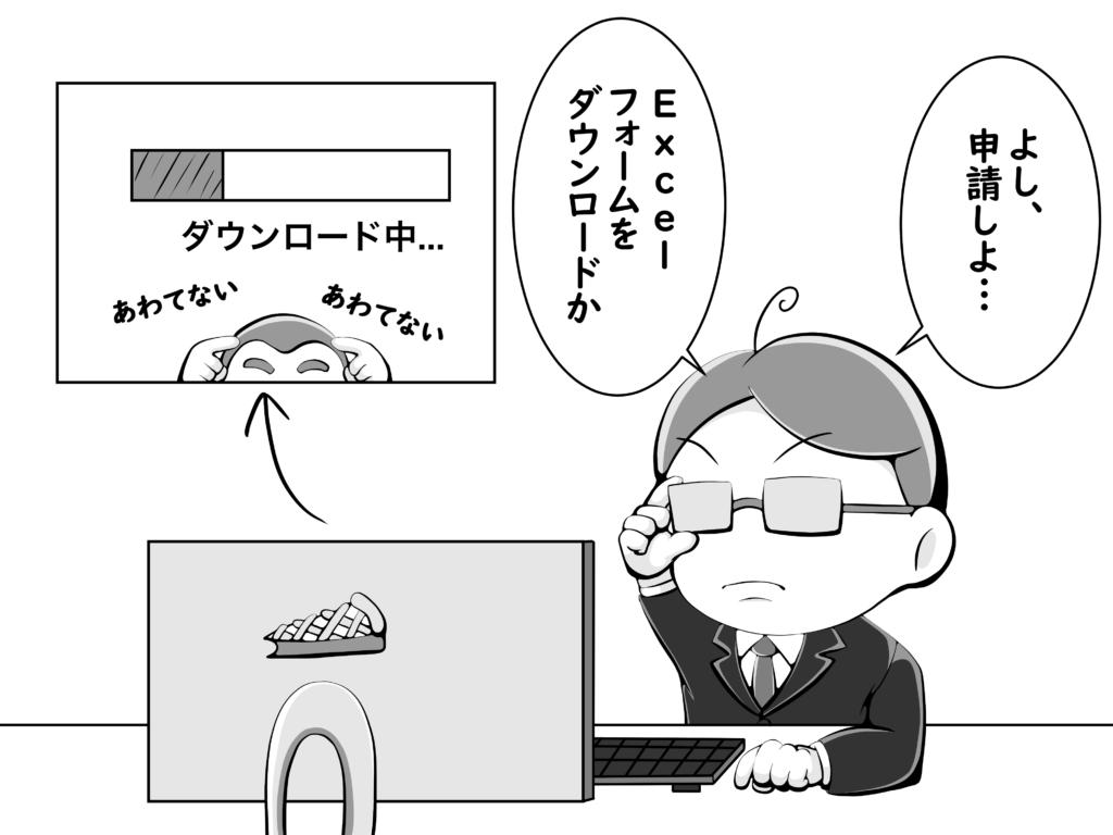 Excelフォームダウンロード