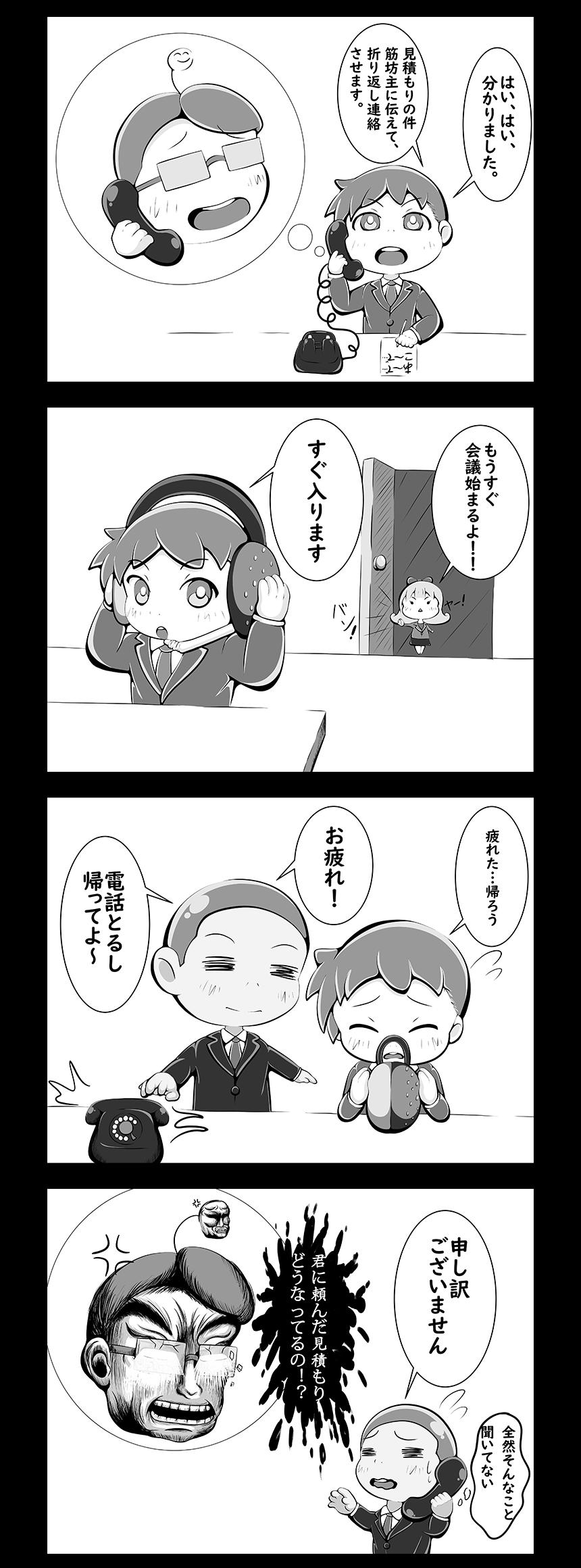 電話伝達ミス4kコマ漫画