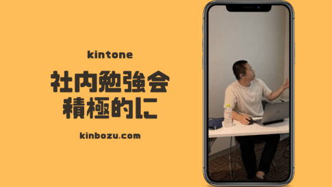 kintone社内勉強会