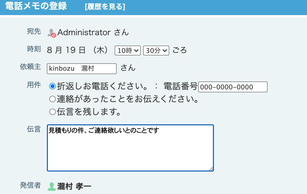 サイボウズOffice電話メモ登録画面