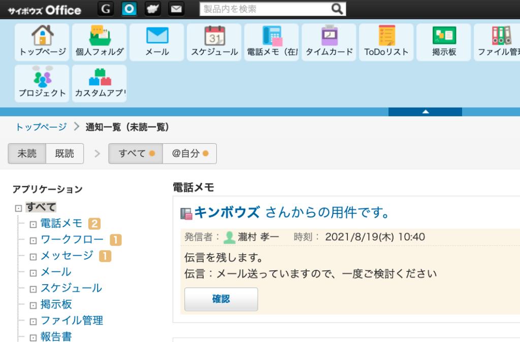 サイボウズOffice電話メモ確認画面