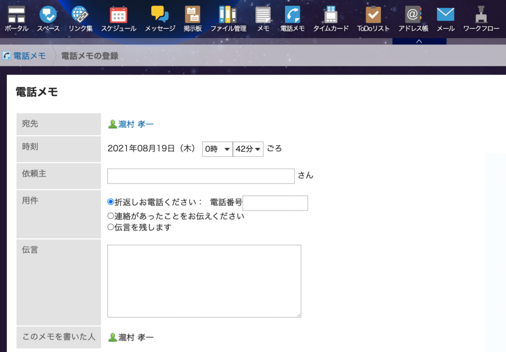 Garoon電話メモアプリ