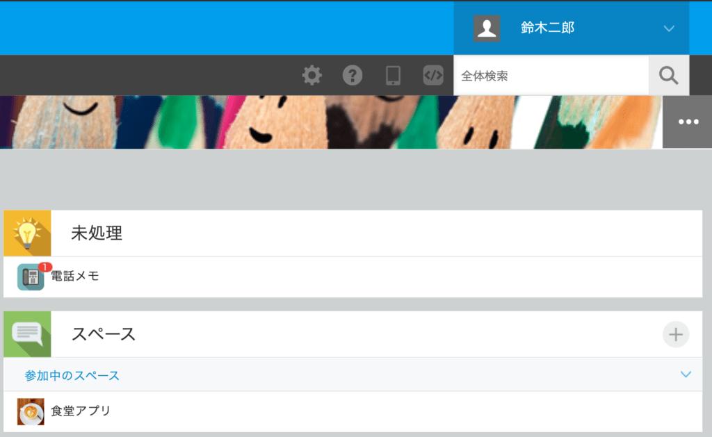 kintone電話メモ通知画面