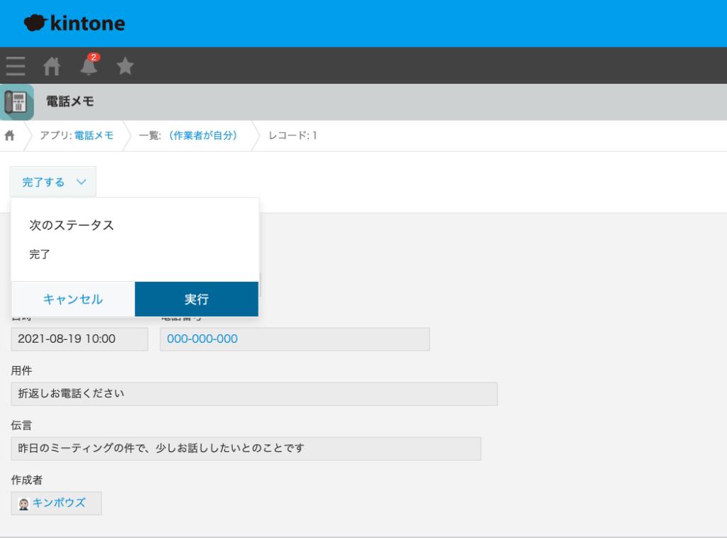 kintone電話メモ確認後処理
