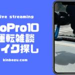 運転撮影GoProマイク